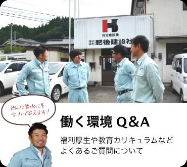 働く環境Q&A